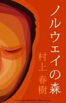 'Tokio Blues' de Haruki Murakami