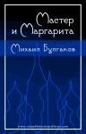 'El maestro y Margarita' de Mikhail Bulgakov